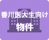 香川医大生向け物件