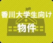 香川大学生向け物件