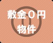 敷金0円物件